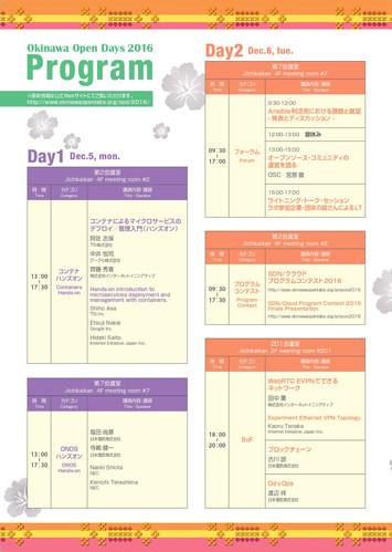 OOD2016プログラム_page-0004.jpg
