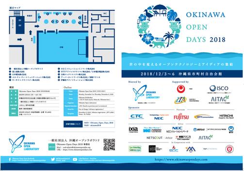 okinawaopendays2018_1.png