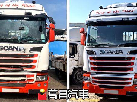 Scania 貨車維修系列