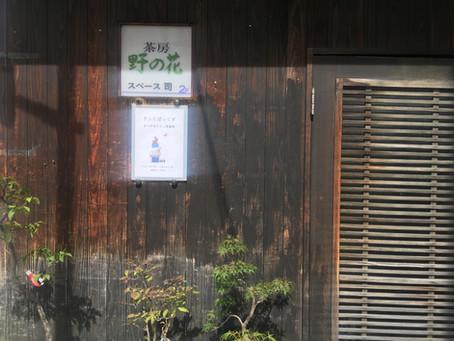 茶房野の花 The flower of the tea house