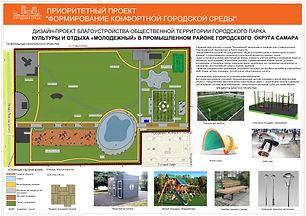 13 Парк Молодежный_page-0001.jpg