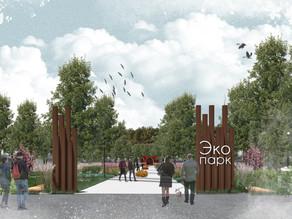 Поддержите проект «Эко-Парк Шлюзовой»