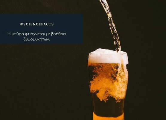 #Beer_Fact
