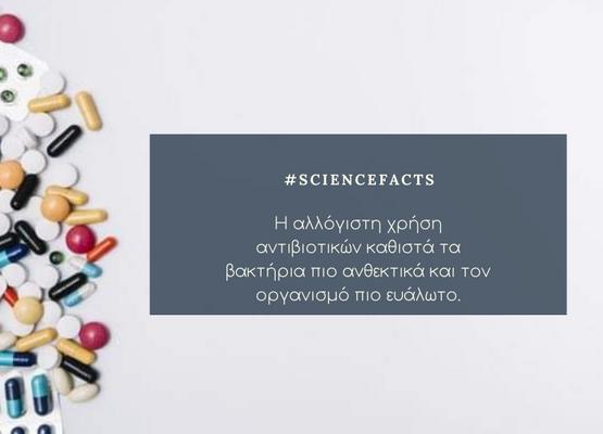 #Antibiotics_Fact