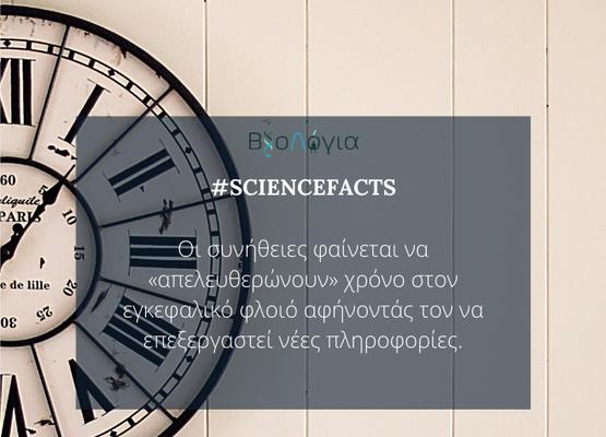 #habits_fact