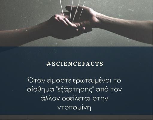 #Dopamine_Fact
