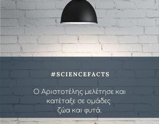 #Aristotle_Fact