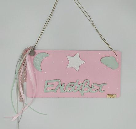 Ταμπελάκι Ροζ Bebe