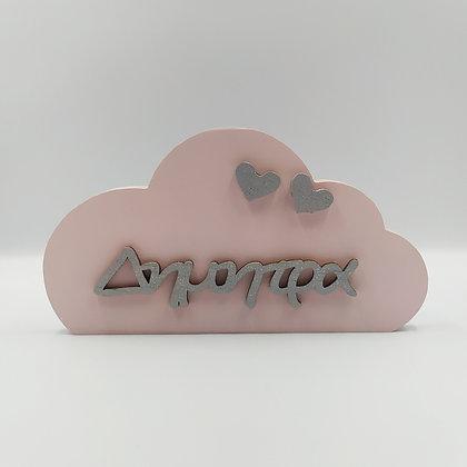 Στεκούμενο personalized σύννεφο