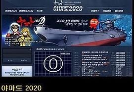 yamato2020.jpg
