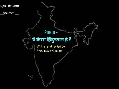 Poem- ये कैसा हिंदुस्तान है ?