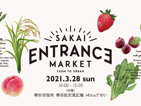 【2021/3/28】SAKAI ENTRANCE MARKET vo.1