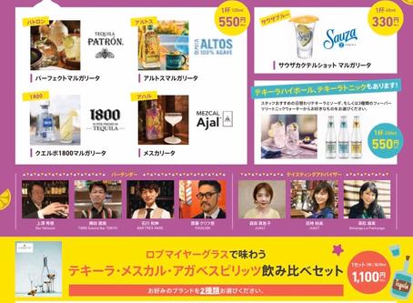 【実績・レポート】新宿伊勢丹「世界を旅するワイン展」Tequila & Mezcal Bar