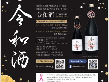 【実績】令和酒Flyer