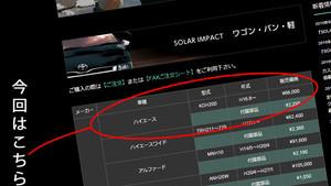 KDH200ハイエース、ソーラーインパクト換装!