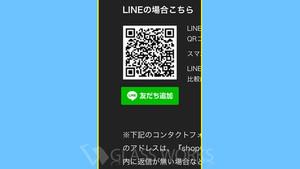 スマホからQRコードを表示させた場合のLINE友だち追加方法(アイフォン編)