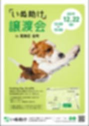 inutasuke_poster_1222.jpg