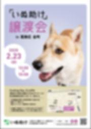 inutasuke_poster_0223.jpg