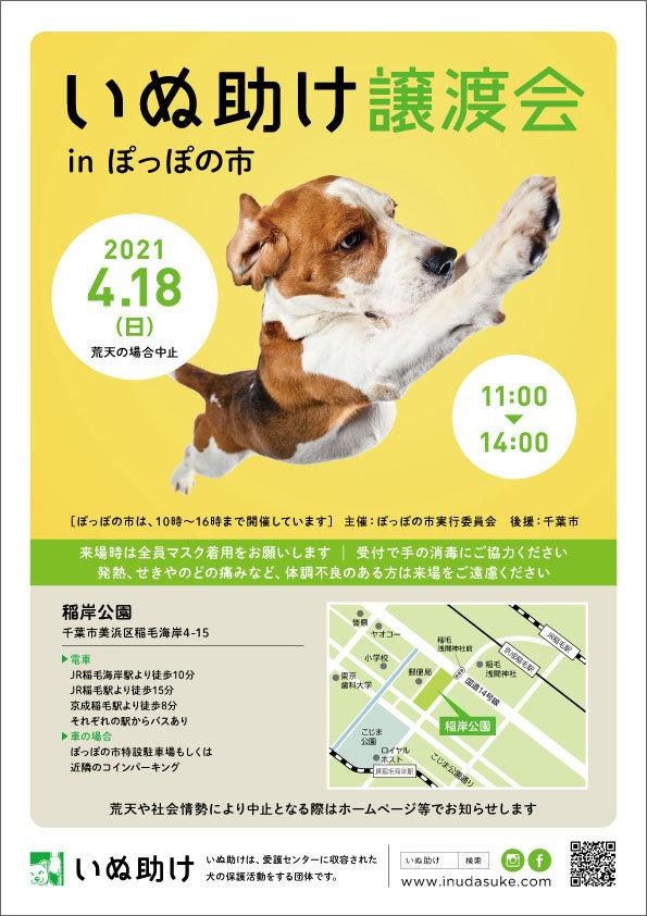 inu_poster_0418.jpg