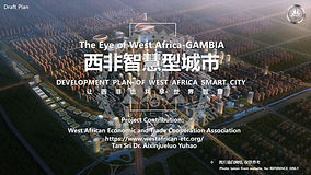 7.西非智慧型城市 DEVELOPMENT PLAN OF WEST AFRIC