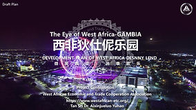 3.西非狄仕伲乐园 DEVELOPMENT PLAN OF WEST AFRIC