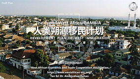 1.人类朔源移民计划 DEVELOPMENT PL AN OF WEST IMM