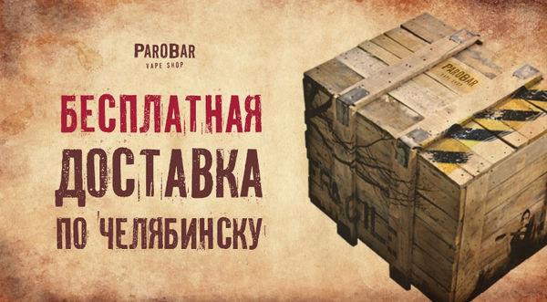 паробар челябинск доставка интернет-мага