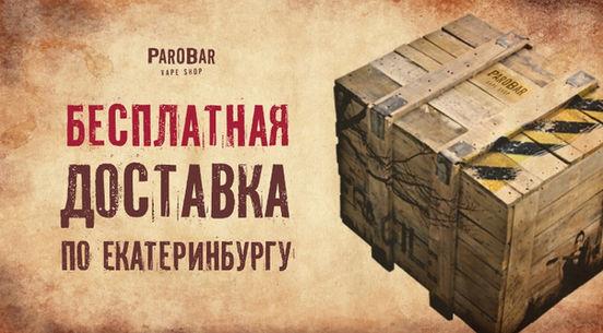 Доставка ПароБара по Екатеринбургу