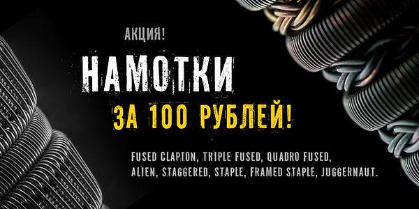 намотки за 100 рублей.jpg