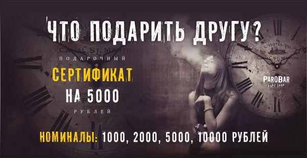 Электронные сигареты вейпы и ПОДы Верхняя Пышма купить в подарок