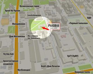 ПароБар Екатеринбург. Карта проезда