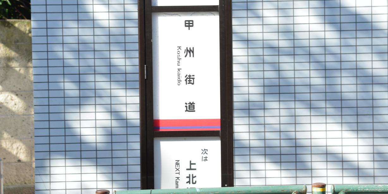 関東バス「甲州街道」