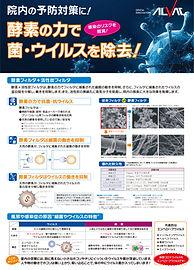 酵素活性炭フィルタカタログ.jpg