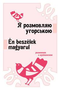 """Наталія Щерба. """"Я розмовляю угорською"""""""