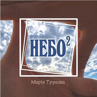 Марія Трунова. Небо в квадраті