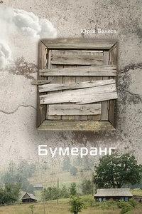 "Балега Юрій ""Бумеранг"""