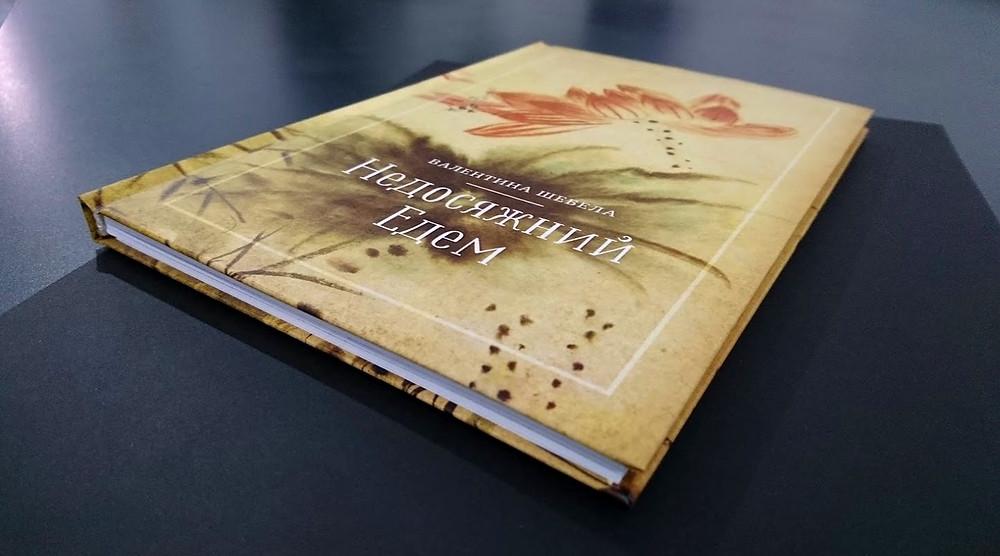 Видати книгу Ужгород