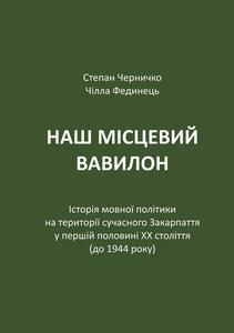 """Історичне видання """"Наш місцевий Вавилон"""""""