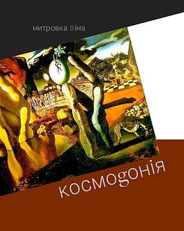 Космогонія. Діма Митровка