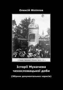 """Філіппов Олексій """"Історії Мукачева чехословацької"""