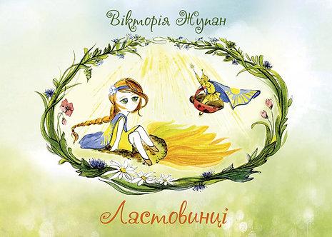Вікторія Жупан. Ластовинці
