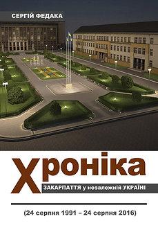 Федака Сергій. Хроніка Закарпаття у незалежній Україні (1991 - 2016)