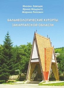 """Завадяк М. """"Бальнеологические курорты Закарпатской"""
