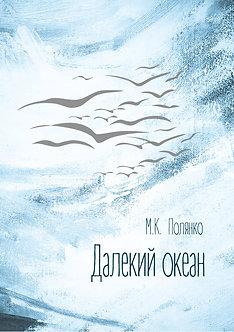 М.К.Полянко. Далекий океан