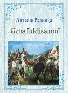 """Годинка Антоній """"Gens fidelissima"""""""