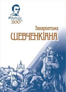 """Збірник """"Закарпатська Шевченкіана"""""""