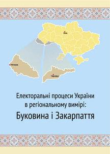"""Монографія """"Електоральні процеси України в регіона"""