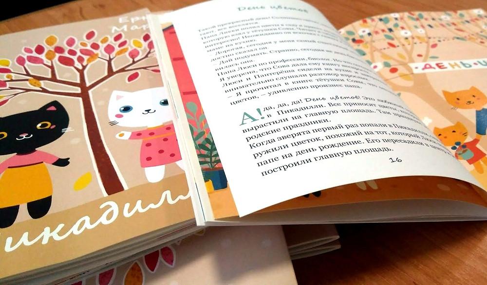 дитяча книжка