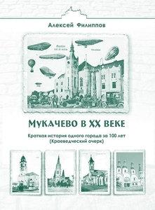 """Філіппов Олексій. """"Мукачево в ХХ веке"""""""