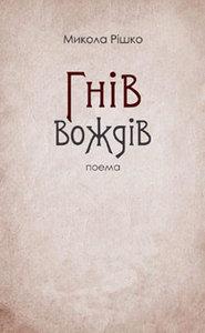 """Рішко Микола """"Гнів вождів"""""""